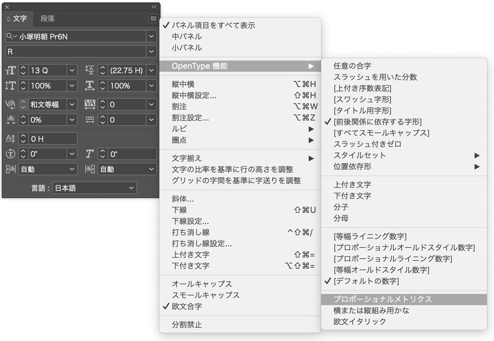 OpenTypeパネル