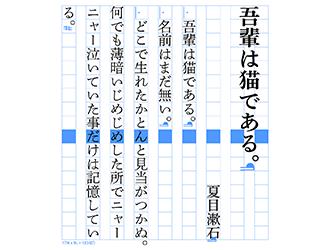 文字組みイメージ