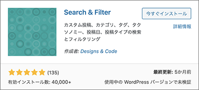 Search & Filter Plug-In