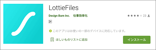 Android版Lottie Files