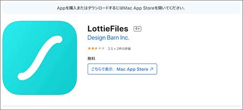 iOS版Lottie Files