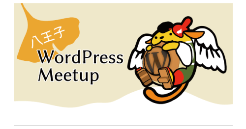 WordPress Meetup 八王子