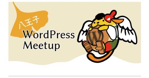 WordPress Meetup 八王子