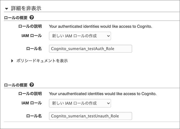 Cognite IDプール