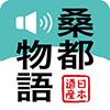 『日本遺産「桑都物語」音声ガイド』アプリ