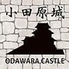 『小田原城展示ガイド』アプリ