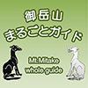 『御岳山まるごとガイド』アプリ