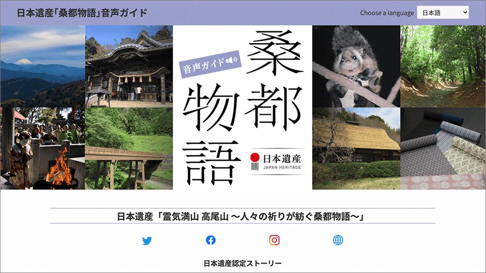 『日本遺産「桑都物語」音声ガイド』