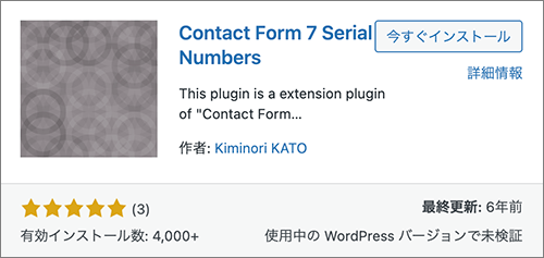 Contact Form 7 Serial Numbers